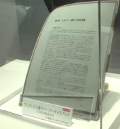 นวัตกรรมใหม่ Digital paper จาก Sony