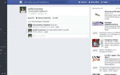 facebook จะเปลี่ยนรูปแบบใหม่อีกแล้ว