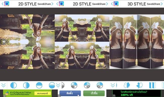 แอพแต่งภาพแฝด