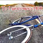 เทคนิคแต่งภาพแนว HDR ด้วย 3 ขั้นตอนสุดชิว