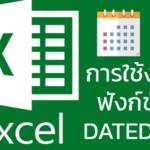 การนับจำนวนวันด้วย ฟังก์ชั่น DATEDIFF ใน  Excel